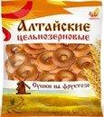Сушки цельнозерновые Алтайские на фруктозе (воздушные), Дивинка