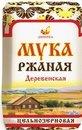 """Мука ржаная обойная """"Деревенская"""", Дивинка"""