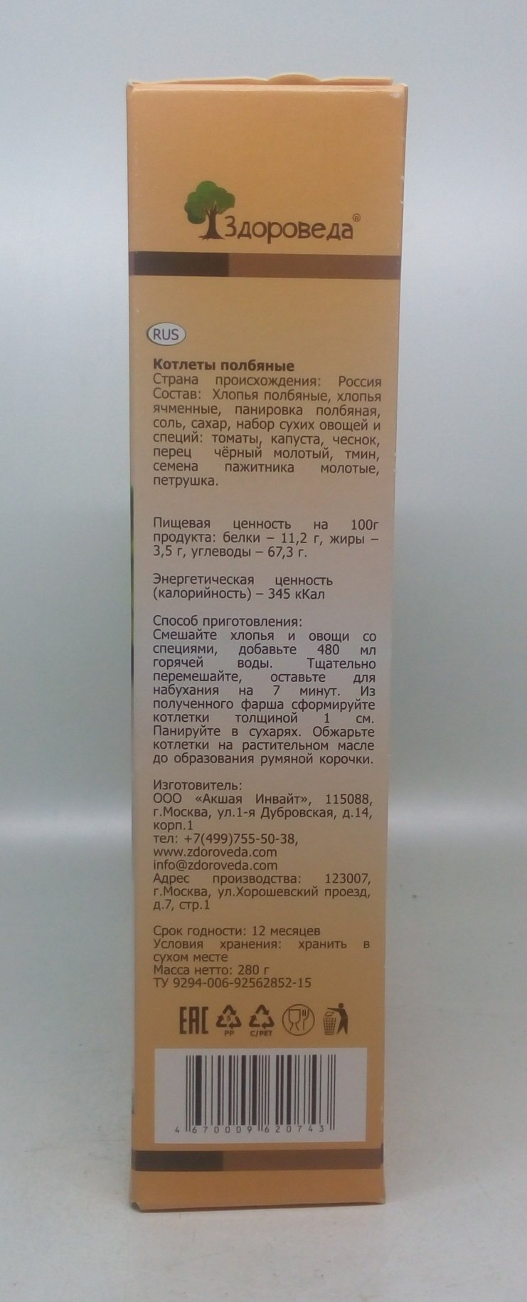 Котлеты полбяные 280г здороведа